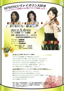 2012 5 6ヴァイオリン大好き