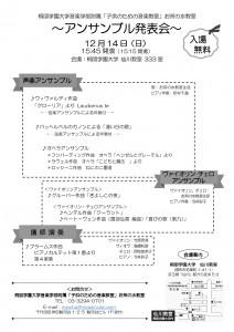 12.14アンサンブル発表会ちらし