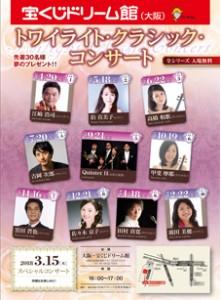 宝くじプレミアム2017大阪