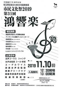 20191110鴻響楽
