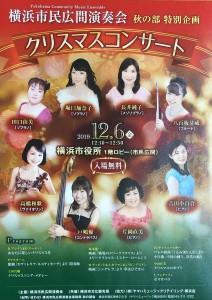 20191206クリスマス・コンサート