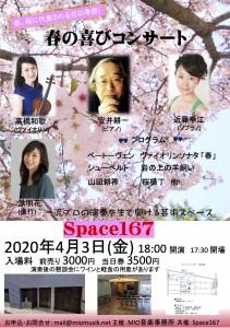 20200403Space167チラシ